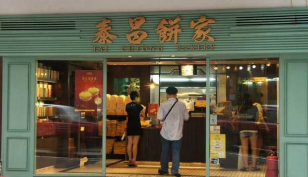 泰昌餅家 Tai Cheong Bakery (中環店)
