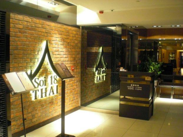 18巷泰國餐廳