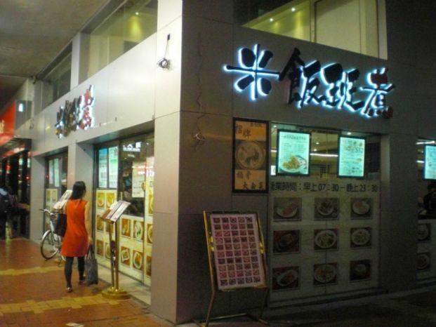 米飯班煮 (荃灣店)