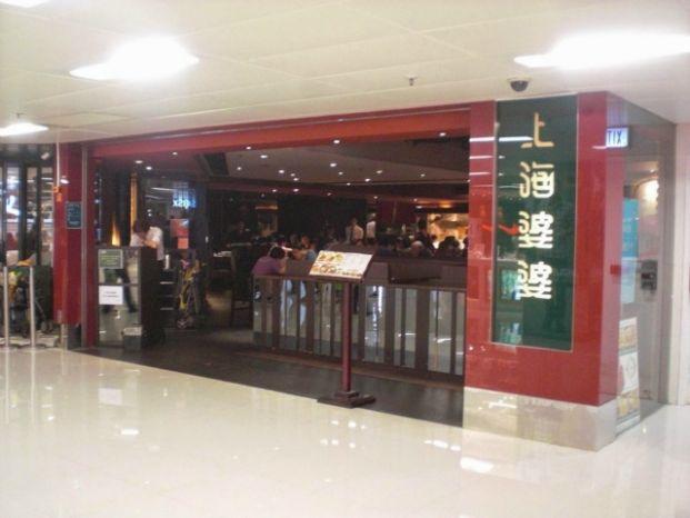 上海婆婆 (葵芳店)