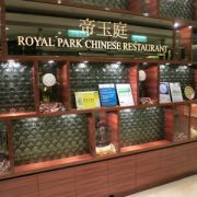 帝玉庭 Royal Park Chinese Restaurant