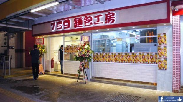 759麵包工房 (牛頭角樂華分店)