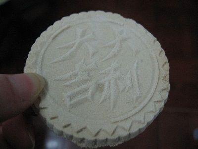 大同老餅家 (元朗店)