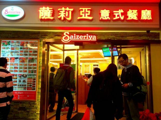 薩莉亞意式餐廳 Saizeriya Italian Restaurant (大埔店)