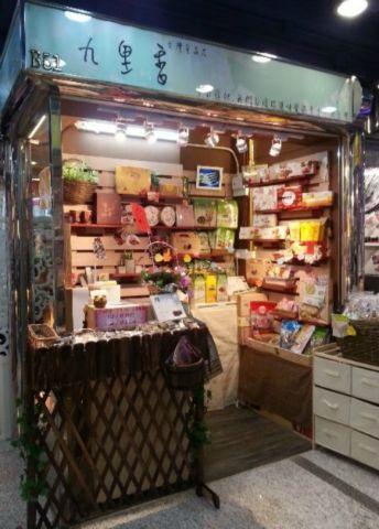 九里香台灣食品店