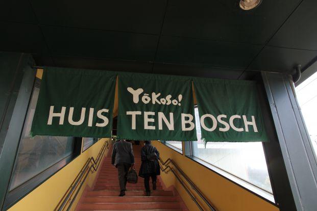 豪斯登堡 HUIS TEN BOSCH