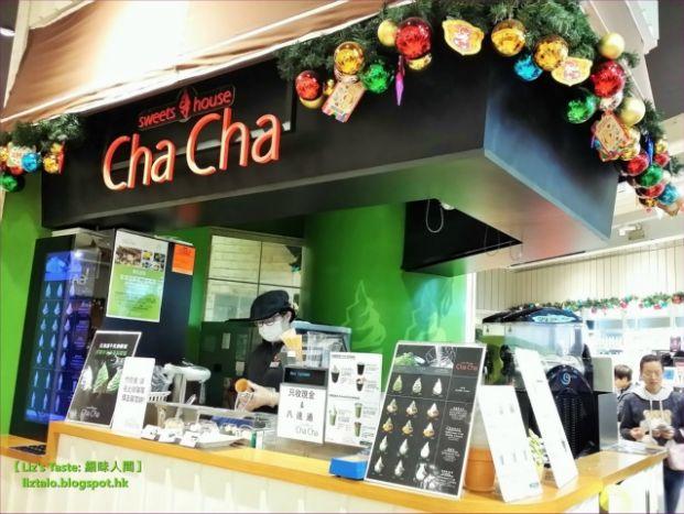 Sweets House Cha Cha (青衣店)