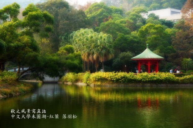 中文大學未圓湖