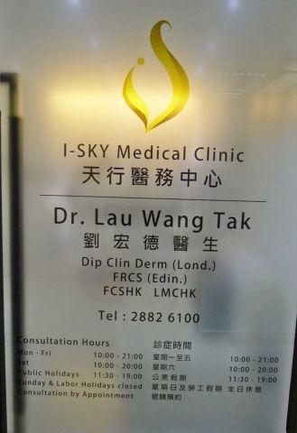 I-SKY Medical Clinic 天行醫務中心