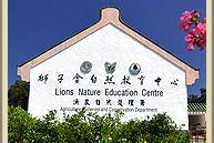 獅子會自然教育中心 (西貢)