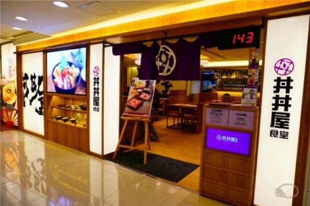 丼丼屋食堂 (北角店)