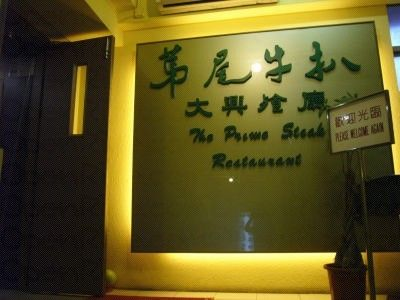 大興餐廳 (第尾牛扒) The Prime Steak Restaurant