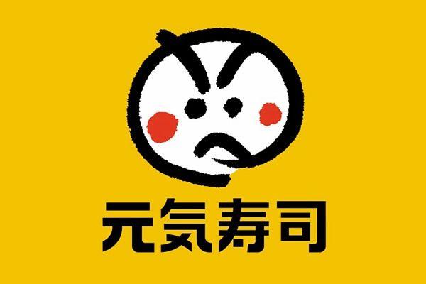 元氣壽司 (北角健威坊店)