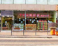 759 阿信屋超級市場 (長沙灣貿易廣場店)