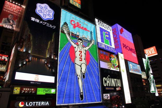 日本大阪市
