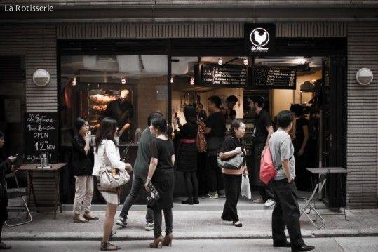 La Rotisserie (灣仔店)