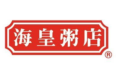 海皇粥店 Ocean Empire Food Shop (馬鞍山店)