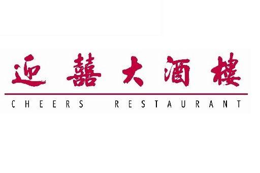 迎囍大酒樓 Cheers Restaurant (杏花村店)