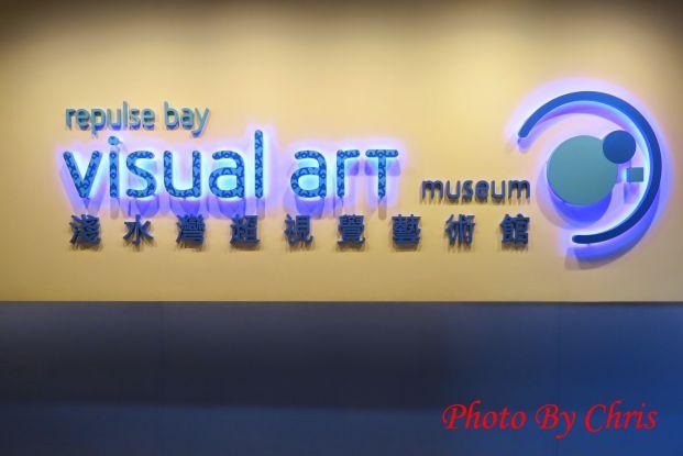 (已結業) 淺水灣超視覺藝術館
