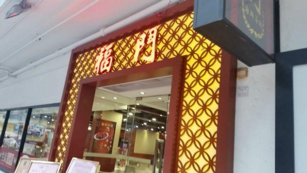 福門海鮮菜館