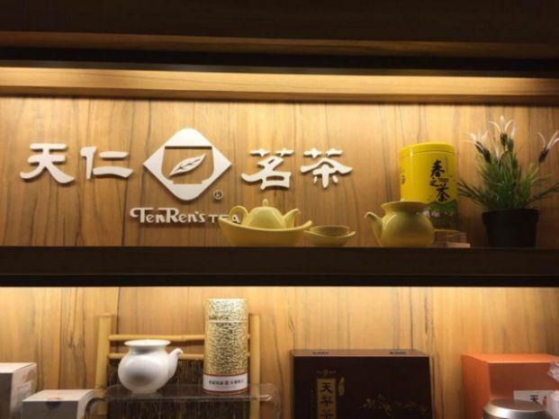 天仁喫茶趣 Cha for Tea (馬鞍山店)