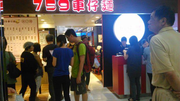 759車仔麵 (沙田店)