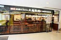 丸亀製麵 Marugame Seimen (樂富店)