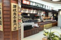 丸亀製麵 Marugame Seimen (太古店)