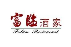 富臨酒家 Foo Lum Restaurant (屯門店)