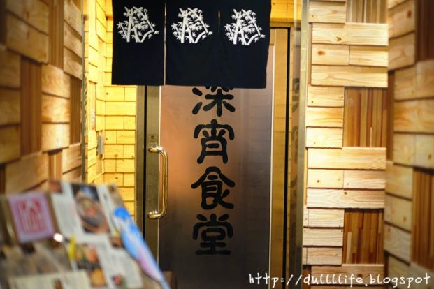 深宵食堂 (銅鑼灣店)