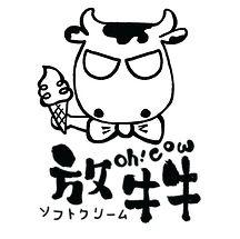 (已結業)放牛牛