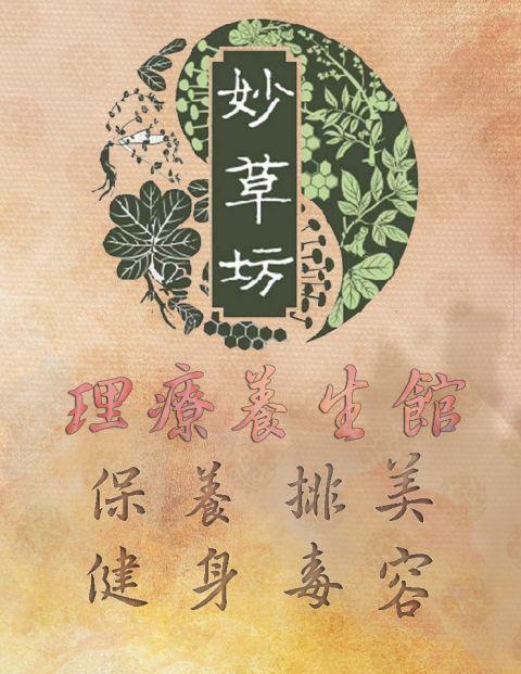妙草坊理療養生館 (旺角店)