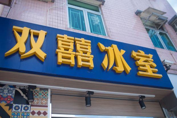 双囍冰室 Double Happiness Restaurant