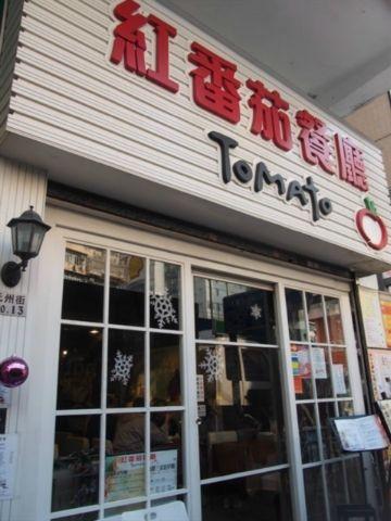 紅番茄餐廳 (深水埗店)