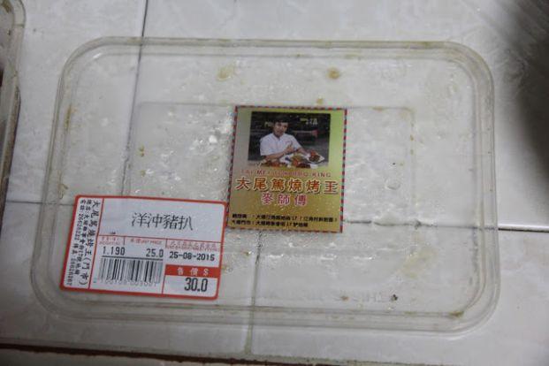 (已結業) 大尾篤燒烤王