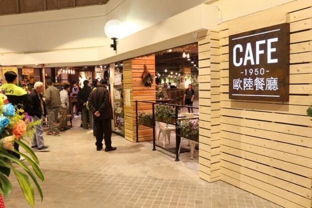 Café 1950 歐陸餐廳 (大圍店)