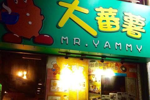 大蕃薯 Mr. Yammy