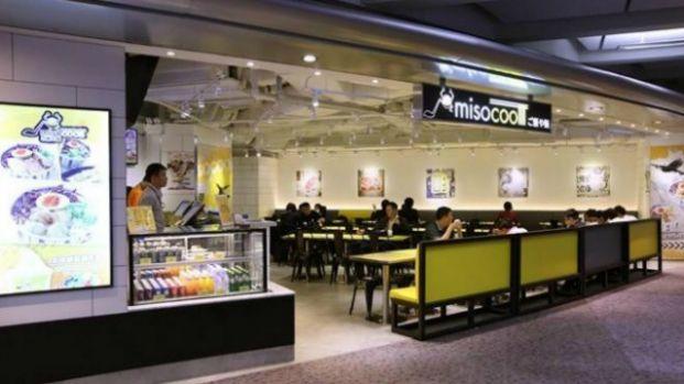 misocool (大嶼山店)
