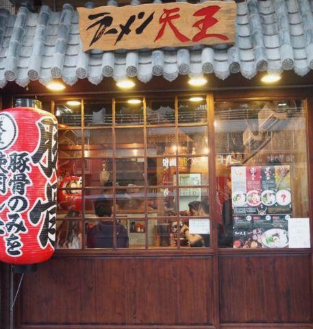 拉麵天王 Tenno Ramen (元朗店)
