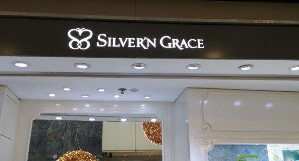 Silver'N Grace (中環店)