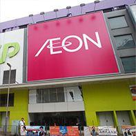 AEON (九龍城店)