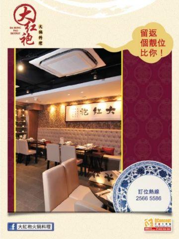 大紅袍火鍋料理 (尖沙咀店)