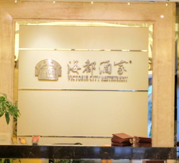 海都酒家 Victoria City Restaurant