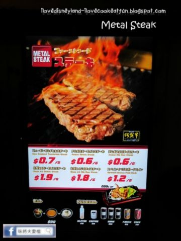 (已結業)Metal Steak