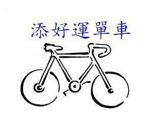 添好運單車 (大埔店)