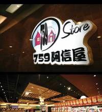 759阿信屋 (沙田禾輋分店)