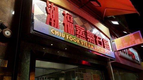 潮福蒸氣石鍋 (西灣河店)