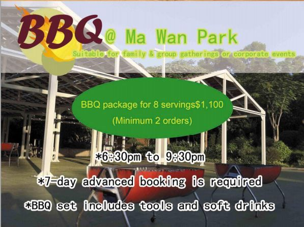 馬灣公園燒烤場