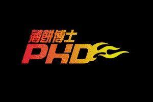 薄餅博士 PHD (馬鞍山店)