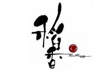 稻香 Tao Heung (沙田店)